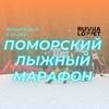 10-ый Поморский лыжный марафон RussiaLoppet