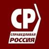 Справедливая Россия ХМАО