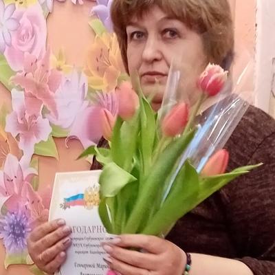 Марина Гончарова, Новосибирск