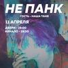 не панк | 11.04 | Москва