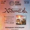 ХРАНИТЕЛЬ | 13 февраля | Peak Sound