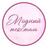 МОДНЫЙ   ТЕКСТИЛЬ «1В-04»