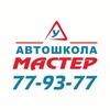 Автошкола МАСТЕР Саратов т. 779377