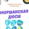 ДЮСШ г. Моршанск