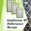 Scherbakova Mebelnye-Fasady