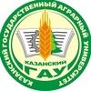 КГАУ - Казанский Государственный Аграрный Универ