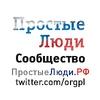 Простые люди.РФ