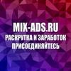 Mix-Ads.Ru - раскрутка и заработок!