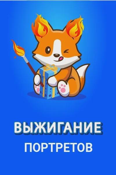 Денис Бойков, Санкт-Петербург
