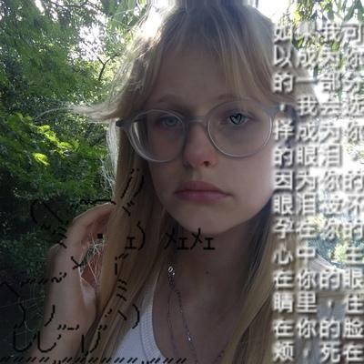 Алина Святая'мур, Саки