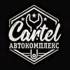 """Автокомплекс """"Картель - Ремонт и обслуживание"""