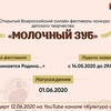 "Фестиваль-конкурс ""Молочный зуб"""