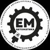 ЕМ - АВТОМАТИКА
