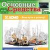 журнал «Основные Средства»