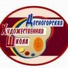 Десногорская ДХШ