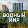 Микрорайон Водный мир. Нижний Новгород