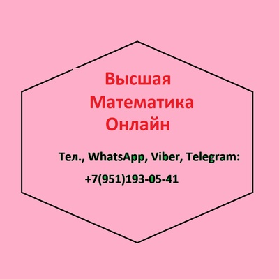 Елена Высшая-Математика-Онлайн, Ижевск