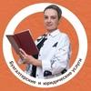 Бухгалтерские и юридические услуги для бизнеса