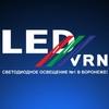 Светодиодная лента, профиль, светильники LEDVRN