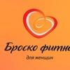 Броско Фитнес Подольск / Климовск