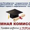 Приёмная комиссия СПб ГБПОУ ЛСИТ