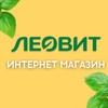 Леомаг - Монобрендовый магазин Леовит