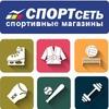 """Спортивные магазины """"СПОРТсеть"""""""