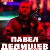 Павел Дедищев| КЕМЕРОВО | Stand-Up