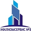 """ООО """"ЖКС №3 Московского района"""""""