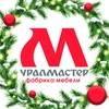Урал Мастер | Мебель на заказ | Башкортостан