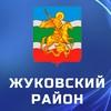 "Администрация МР ""Жуковский район"""