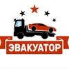 Авто эвакуатор 009 г.Ачинск