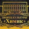 """Дворец культуры  """"ХИМИК"""""""