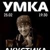 25.02/УМКА (Аня Герасимова) АКУСТИКА (Donate)
