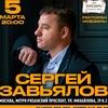 Сергей Завьялов концерты