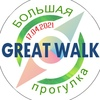 Great walk 2021. Первая гонка