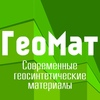 ГеоМат/Геосинтетические материалы