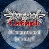 Официальный Фан - Клуб Харизма - Сибирь