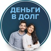 Деньги в долг Минск, займы срочно