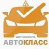 Автошкола «Автокласс»