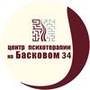 Центр психотерапии на Басковом 34      (СПб.)