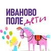 Иваново Поле. Дети