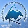 Федерация альпинизма Нижегородской области