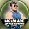 Maxim Koval