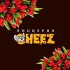 Cheez | пиццерии и доставка пиццы в Красноярске