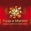 "Магазин арабской парфюмерии  ""Роза и Мускус"""