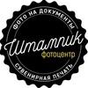 """Центр Печати """"Штампик"""" Дзержинск"""