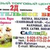 Mh Rahman 2Д-63