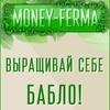 Экономическая онлайн игра Money-Ferma.ru