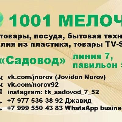 Jovidon Norov, Москва